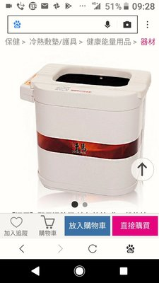 孟芬逸品 全新汗馬遠紅外線溫熱器 足部保健售傷療養 不用水的泡腳機足療儀  超優惠便宜出售(原價6800)