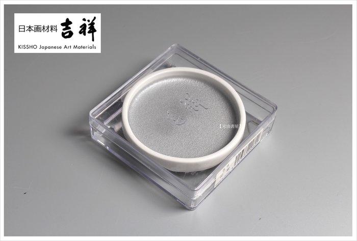 【禾洛書屋】日本吉祥國畫顏料 No.60 銀 吉祥顏彩鐵缽/固體水彩