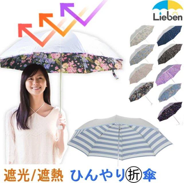 《FOS》日本 LIEBEN 抗UV 折傘 晴雨傘 陽傘 雨傘 摺疊傘 防曬 紫外線 輕量 男女 攜帶 夏天 熱銷
