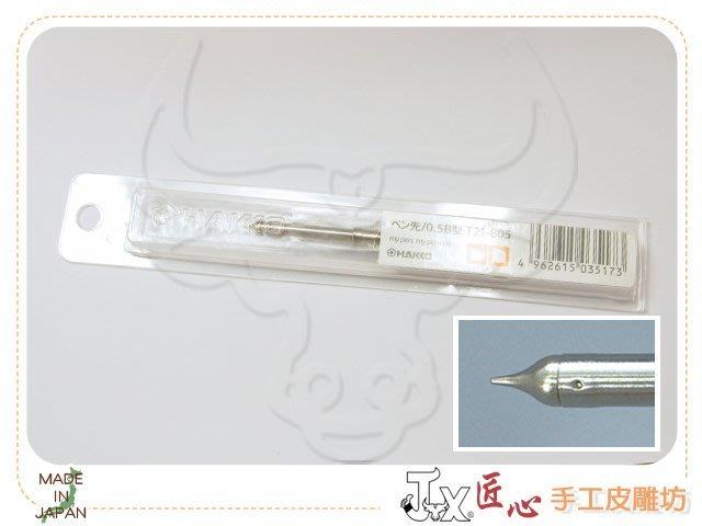 ☆ 匠心 手工皮雕坊 ☆  日製 HAKKO電燒筆頭 0.5B(G094-0.5)  /皮革 手作DIY 烙字 燒烙