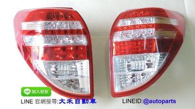 [大禾自動車] 全新 TOYOTA RAV4 08~12 原廠型尾燈 單邊$1900