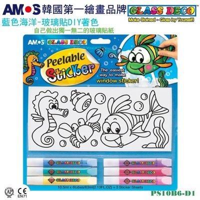 韓國 AMOS 6色玻璃貼DIY玻璃彩繪 烤畫 (台灣總代理原廠公司貨) 彰化縣