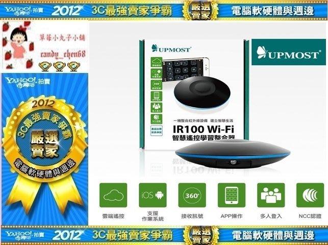 【35年連鎖老店】登昌恆 IR100 Wi-Fi智慧遙控學習整合器有發票/可全家/保固一年