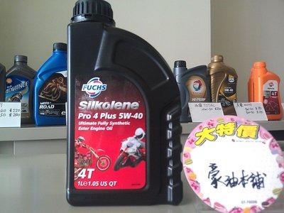 週年慶換到好#豪油本舖實體店面# 4T機油 FUCHS SILKOLENE 5W-40 fully synthetic