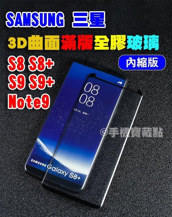 【手機寶藏點】SAMSUNG三星Note9 S8 S8+ S9 S9+ 全膠曲面滿版9H+鋼化玻璃保護貼