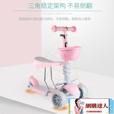 兒童滑板車三合一寶寶可坐1-3-6歲男女孩3四輪YYP【網購達人】