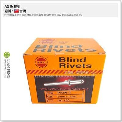 【工具屋】AS 鋁拉釘 6-2 盒裝-500支 直徑4.8mm 長7.4mm 迫緊釘 抽芯 Blind Rivet