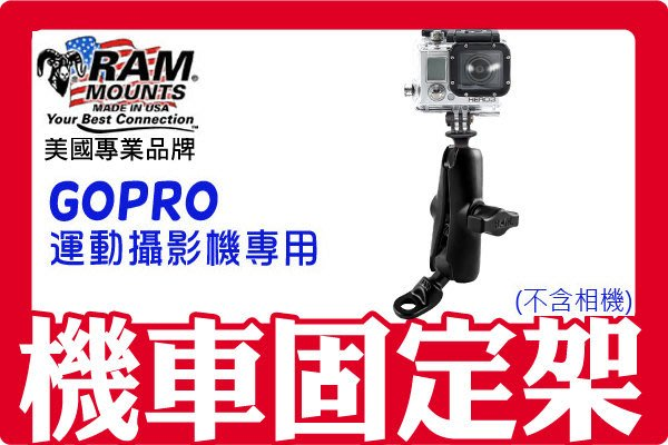 PaPa購【機車/重機專用】美國RAM MOUNT GOPRO HERO3 獵豹 M2 Sj4000後照鏡固定架