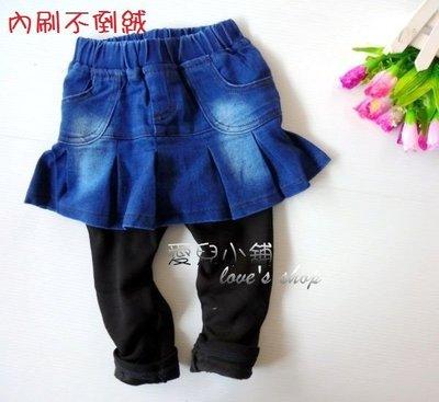 愛兒小舖~厚款刷絨#7【SK539】牛仔裙假兩件裙褲~內刷不倒絨~豐原可面交