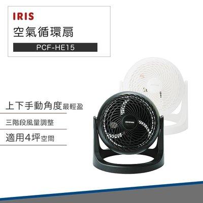【萊爾富運費半價 快速出貨】IRIS OHYAMA 空氣 循環扇 HE15 電風扇 桌扇 低噪音 對流扇