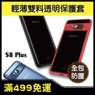 GS.Shop 0.28 超薄透明殻 S8 Plus S8+ 透明背蓋 全包覆 矽膠軟邊框 保護套 手機殻 軟殼 防摔殼