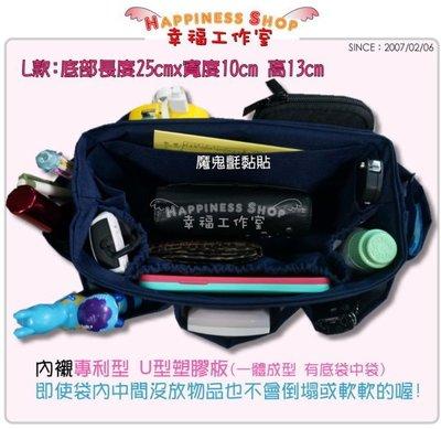 ◎幸福工作室◎特價款中型L袋中袋(尺寸25x10cm)→花色於網頁下方挑選(包包收納袋/包中包)