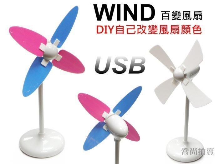 【喬尚拍賣】DIY百變風扇.迷你風扇/USB.乾電池兩用