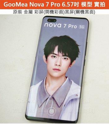 GooMea模型原裝金屬 彩屏 華為Nova 7 Pro 6.57吋展示Dummy樣品包膜假機道具沒收玩具摔機拍戲