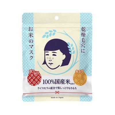 ☀️保證有現貨☀️ 毛穴撫子 日本米精華保濕面膜10枚入