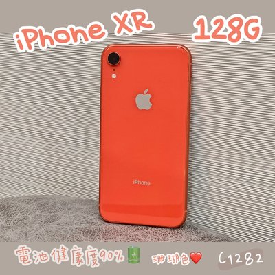 IPHONE【XR 128G】非64G256G 日版 二手機貼換專案 另有XS MAX【MINIMI3C】C1282