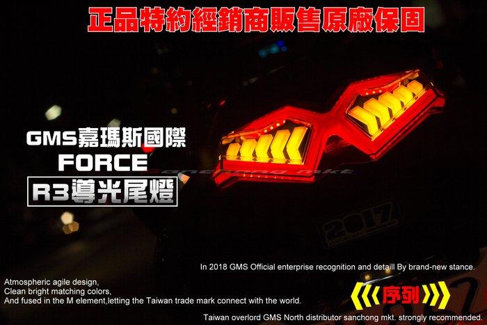 三重賣場 GMS 嘉瑪斯 FORCE專用 R3導光尾燈 整合式尾燈 序列式方向燈 另有KOSO 燈匠 W尾燈 一年保固