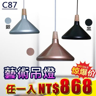 Q【EDDY燈飾網】(EC87)馬卡龍吊燈 E27*1 北歐簡約風 適用於住家.客廳.餐廳.辦公室另有其他燈具
