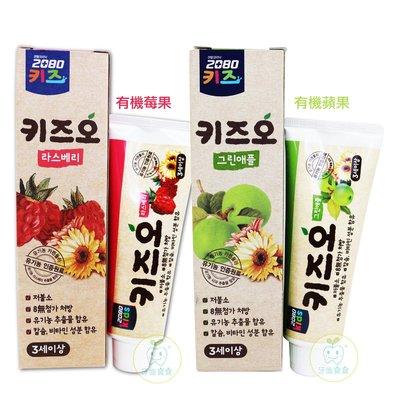 韓國2080 有機莓果/有機蘋果兒童牙膏100g