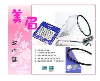 美眉配件舖 BENRO 77mm PD UV WMC 超薄鋁框 奈米 16層AR塗層 防反射 疏油疏水 UV鏡 保護鏡