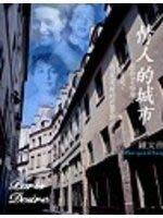 鍾文音:台灣美術山川行旅圖+從今而後+在河左岸+情人的城市    不分售