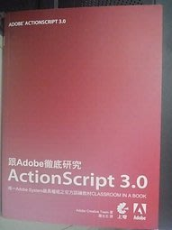全新跟Adobe徹底研究ActionScript 3.0_原價620_羅友志_附光碟