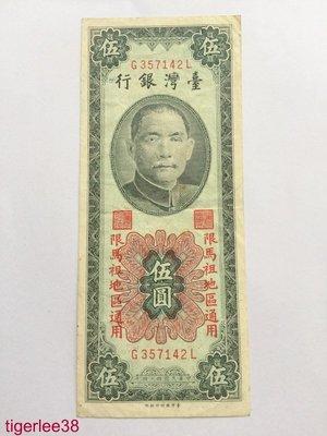 [老排的收藏]~~台灣紙鈔~民國44年 限馬祖地區通用 伍圓/5元.