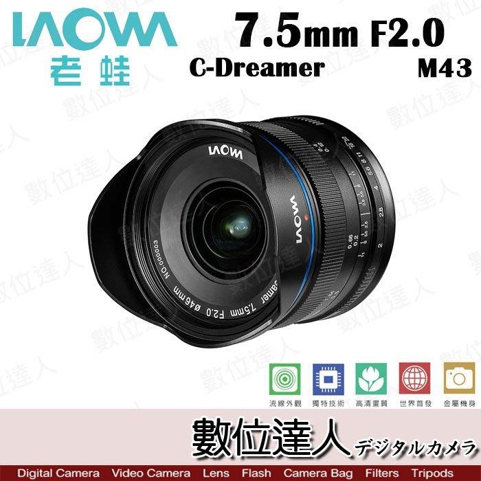 【數位達人】公司貨 LAOWA 老蛙 C-Dreamer 7.5mm F2.0 M43〔藍圈版〕
