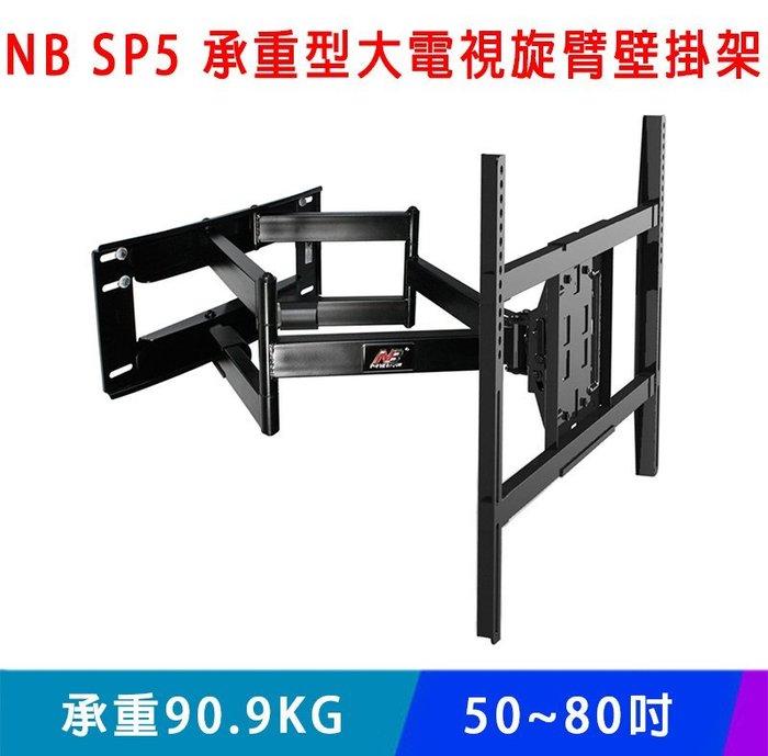 【易控王】NB SP5 50~80吋 承重型大電視旋臂壁掛架/可調角度/MAX 80X50CM (10-316-04)