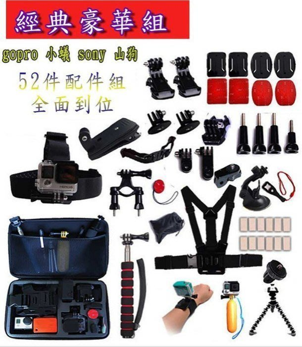 GOPRO (降價促銷檔) 52件大全配件hero 防摔收納盒豪華全套 潛水 浮標 小蟻 運動攝影機 相機 通用款