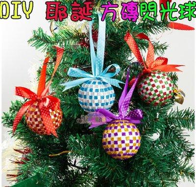 ♥粉紅豬的店♥聖誕節 耶誕節 手作 DIY 方磚 閃光球 耶誕樹裝飾 兒童 益智 美勞 材料包 聖誕 佈置 魔法球-現預