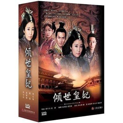 <<影音風暴>>(大陸劇1201)傾世皇妃-精裝版 DVD 全42集 林心如、嚴寬、霍建華(下標即賣)12