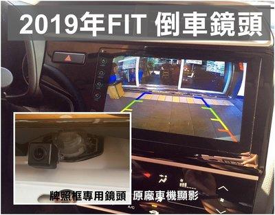 大高雄阿勇的店 專用轉接線組+鏡頭5代 CRV FIT 3.5代 HRV CITY原廠怡利車機主機 倒車攝影顯影玻璃鏡頭