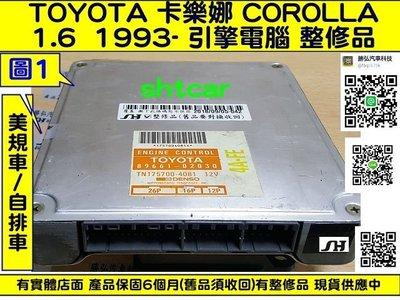 TOYOTA COROLLA 1.6 4A 引擎電腦 1993-(勝弘汽車) 89661-02030 ECM 手排 維修
