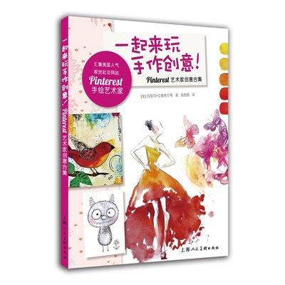 一起來玩手作創意!—Pinterest藝術家創意合集  美國手繪作品 手工藝品 兒童成人藝術美術繪畫手工綜合材料應用暢銷書籍