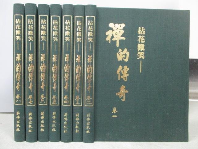 【書寶二手書T1/宗教_MJY】拈花微笑-禪的傳期_全8卷合售
