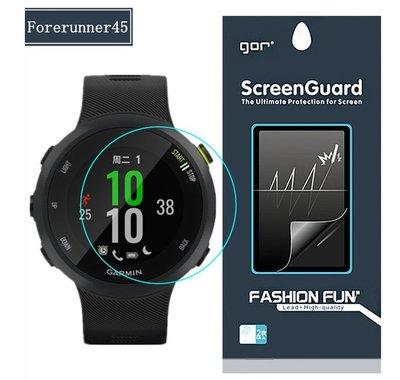 發仔~ Garmin Forerunner 45 45S GOR 2片裝 貼膜 保護貼 亮面螢幕保護貼 手表