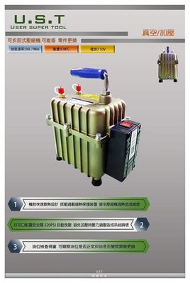 1/2HP手提式真空幫浦(抽真空/加壓雙用)-優惠免運
