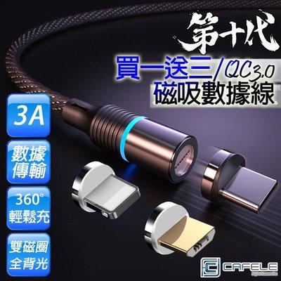 【柑仔舖】免運費 買一送三 QC3.0 第十代 3A 雙磁圈 磁吸充電線  磁吸數據線 傳輸線 充電線 數據線 充電器