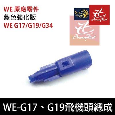 昊克生存遊戲-騎翼鶯歌 WE G17/G19/G34 飛機頭總成-藍色強化版 飛機頭套件