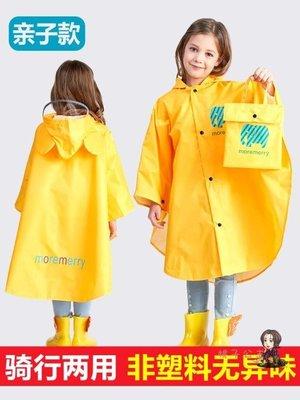 雨衣 兒童雨衣男童女童寶寶親子雨披斗篷式幼兒園小孩小學生書包位雨衣 3色S-3XL