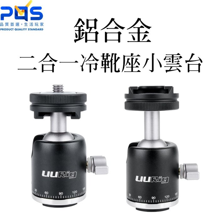 UURIG R001 球型雲台 鋁合金二合一冷靴座小雲台  LED燈 1/4牙 熱靴座  相機 手機 腳架 台南 PQS