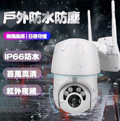 【高清夜視】雙天線戶外防水監視器 防水攝影機 智能APP監控 1080P高清畫質 紅外線夜視 雙向語音 戶外攝影機