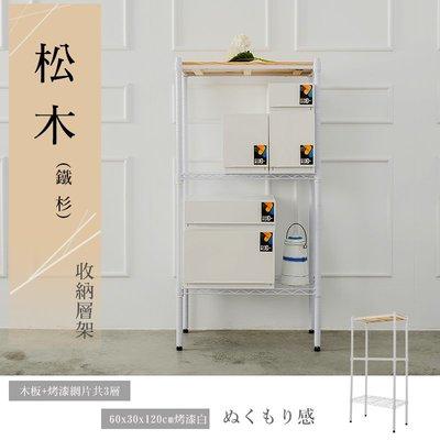 層架【UHO】 60x30x120cm 松木三層烤漆白收納層架