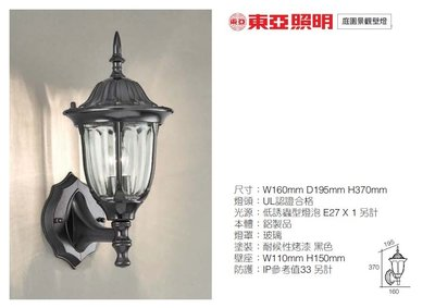 神通照明Σ東亞︱戶外型E27*1單燈座型壁燈,歐式經典造型,景觀燈/庭院燈,玻璃燈罩,耐候性烤漆,可裝LED燈泡/球泡