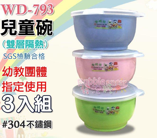 發泡糖 幼稚園指定用 台灣製WD-793炫樂兒童碗/雙層隔熱碗/彩色碗/學習碗 #正304 附匙/蓋 3入 台南自取