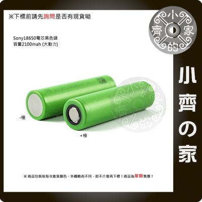 SONY US18650 VTC4 2100mAh 18650 30A 大電流 動力電池 電動起子 電鑽 小齊的家