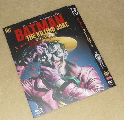 【優品音像】 蝙蝠俠:致命玩笑 Batman: The Killing Joke (2016)DVD 精美盒裝