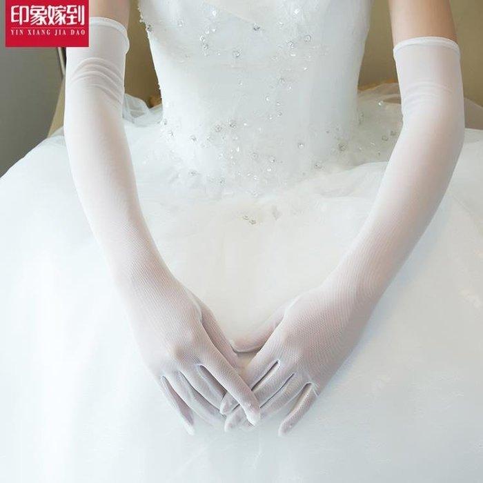 新娘白色彈性裸紗長款紗手套婚紗禮服網紗全指手套