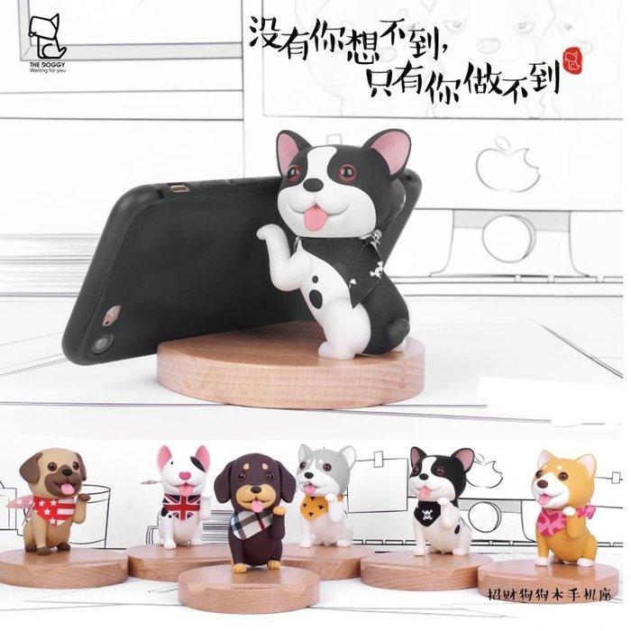 【24H出貨】小狗手機支架桌面創意手機架卡通架子可愛狗狗手機座定制禮品 下標即出